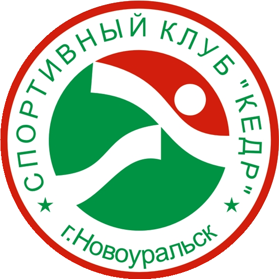 Спортивный клуб «Кедр»